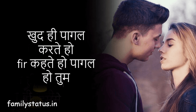 love status in hindi, best cute love status for your lover