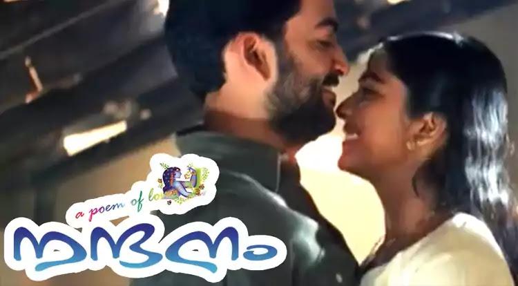 Nandanam (2002): Drama/Fantasy Malayalam Movie