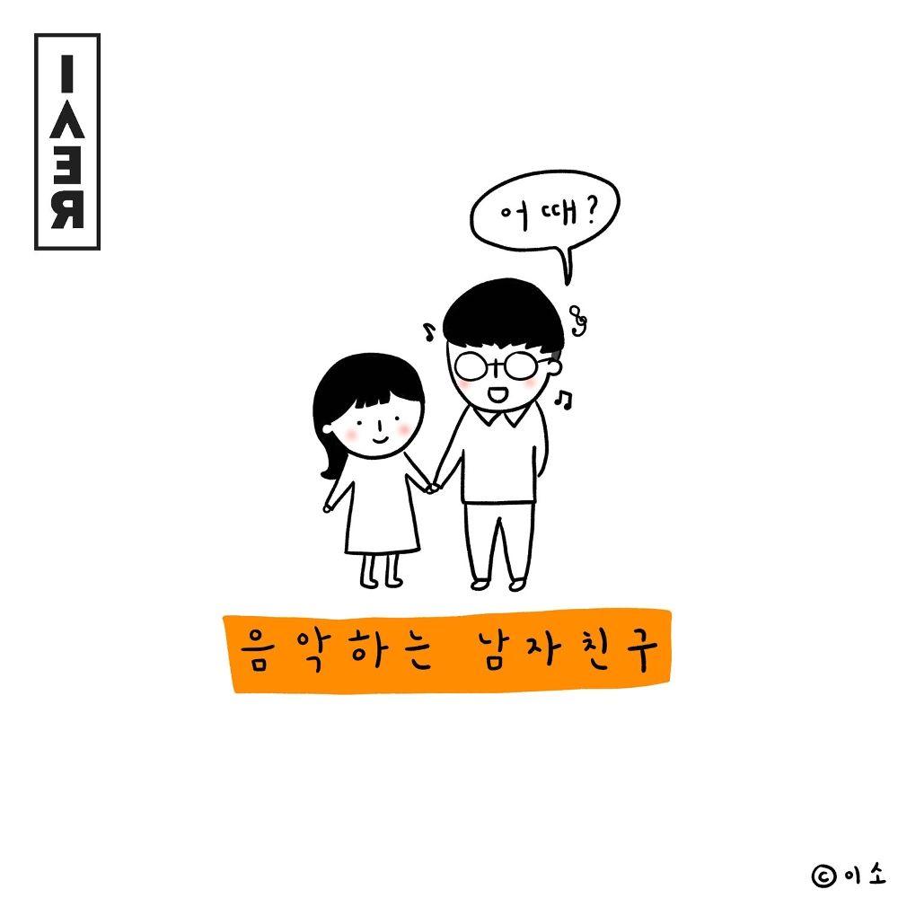 Gong Doha – 음악하는 남자친구 (Feat. Beaver) – Single