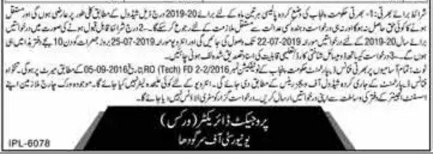 Advertisement for University of Sargodha Jobs July 2019 Page No. 3/3