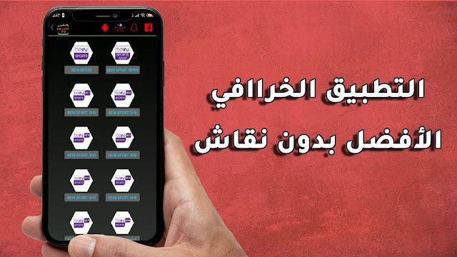 تحميل تطبيق ONLINEN TV APK الجديد لمشاهدة كل قنوات العالم المشفرة مجانا على الأندرويد