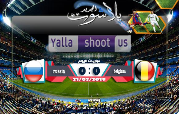 اهداف مباراة بلجيكا وروسيا اليوم 21-03-2019 التصفيات المؤهلة ليورو 2020