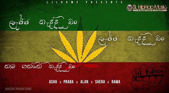 Lil Rome, praba, Sinhala Rap, sl hiphop,