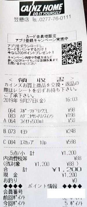 カインズホーム 笠懸店 2019/9/27 のレシート