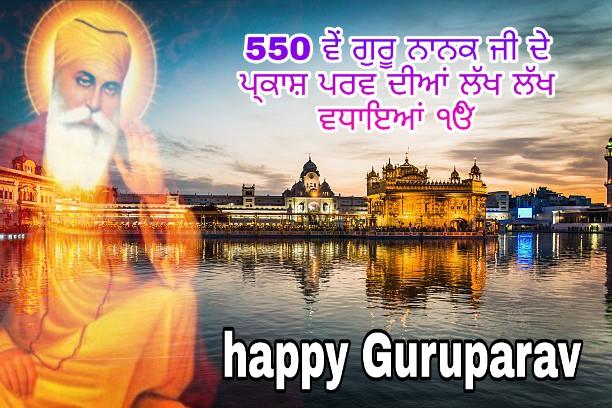 550 Guru nanak birthday gurpurab wishes images greetings,whatsapp status