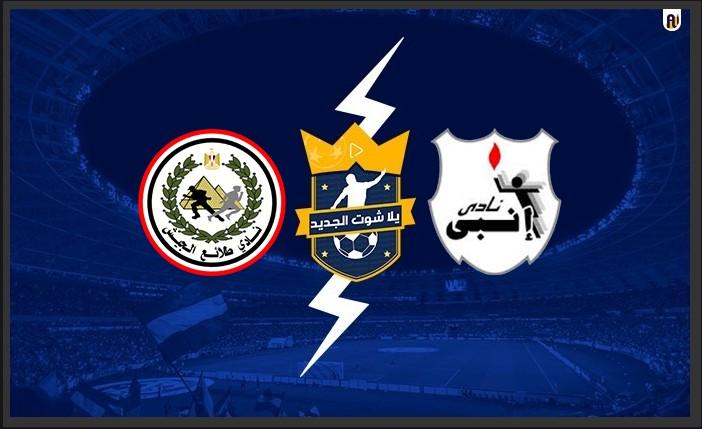 نتيجة مباراة انبي وطلائع الجيش اليوم  في الدوري المصري