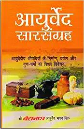 ayurveda sar sanghra by baidyanath,best yoga books in hindi, best ayurveda books in hindi,best meditation books in hindi