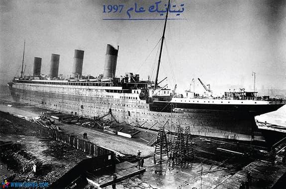 تيتانيك عام 1997 - Titanic - منصة تجربة