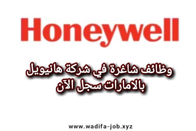 خبر سار أعلنت شركة هانيويل بالامارات عن وظائف جديدة لجميع الجنسيات 2021
