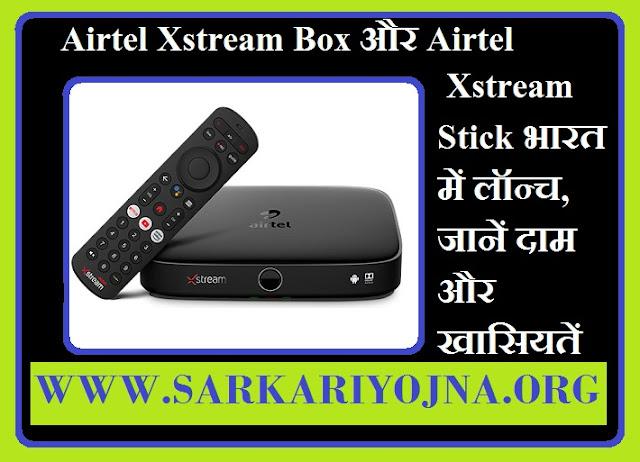 airtel xstream box,airtel xstream smart box,airtel xstream,airtel xstream stick,airtel xstream set t