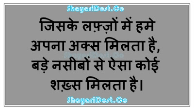 Do line love shayari