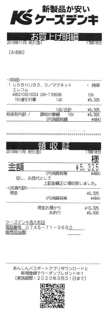 ケーズデンキ 西大和店 2019/11/8 のレシート