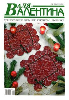 http://www.vyazemsami.ru// Валя-Валентина №23-2011
