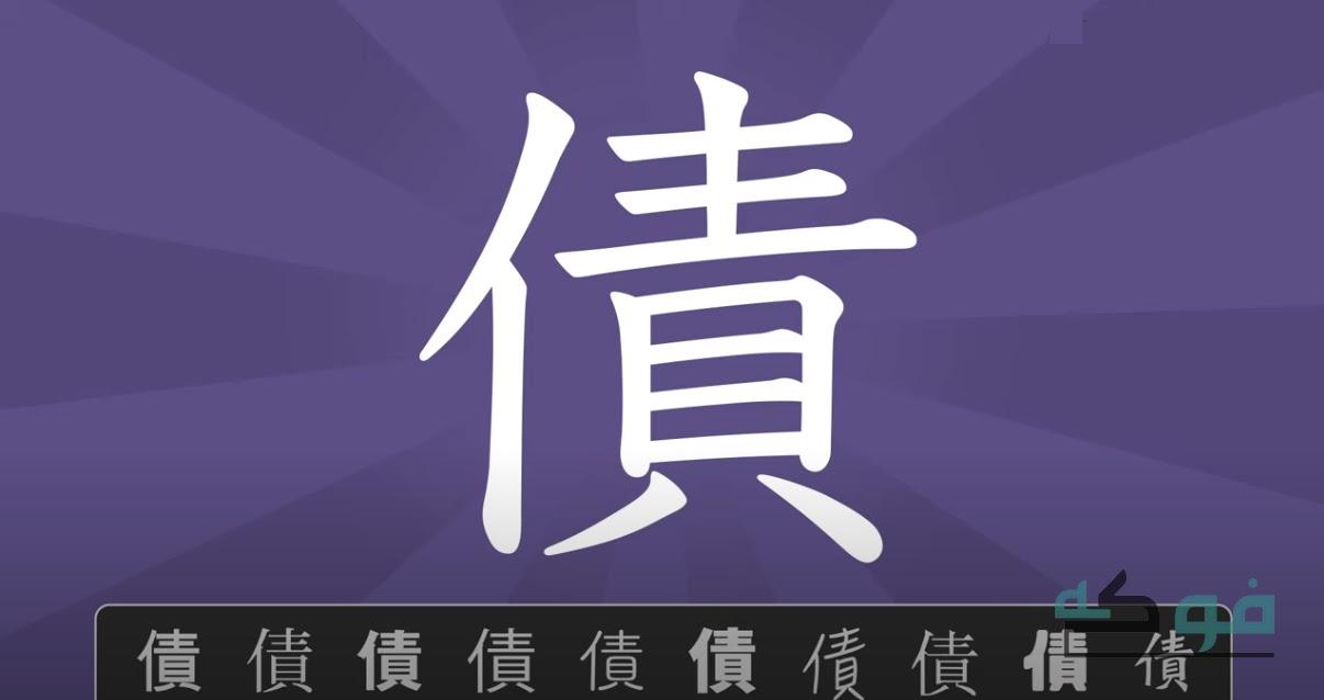 تعلم اللغة اليابانية للمبتدئين