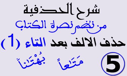 حذف الالف بعد التاء (1) من نظم نصرة الكتاب