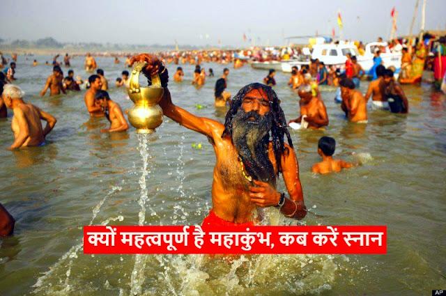 गंगा की धरती पर उत्पत्ति  ( History of Holy River Ganga ) - Kumbh Mela