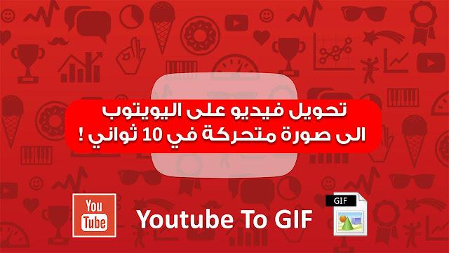 تحويل فيديو على اليوتيوب الى صورة متحركة بجودة عالية وفي ثواني !