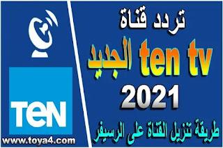 تردد قناة تن 2021 ten tv الجديد وطريقة تنزيلها على النايل سات
