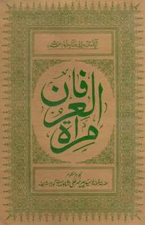 Mirat ul Irfan by Peer Mehr Ali Shah pdf Download