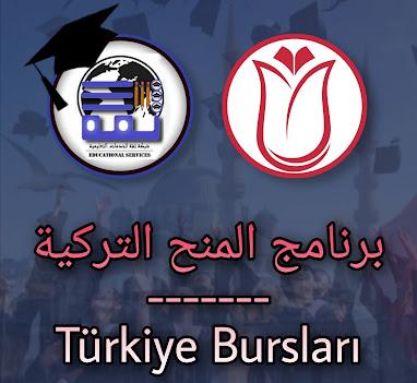المنحة التركية - Türkiye Bursları   برنامج المنح التركية - الدراسة في تركيا