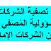 تصفية الشركات ومسؤولية المُصَفِي وفق قانون الشركات الإماراتي