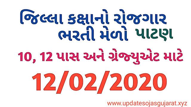"Employment Office Patan ""Rozgaar Bharti Mela"" (12-02-2020)"