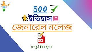 History General knowledge question and answers in bengali pdf