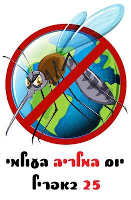 יום המלריה העולמי