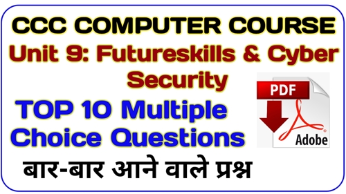 Overview of Future skills Cyber Security PDF | CCC Computer Course in Hindi / English