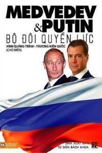 Medvedev Và Putin Bộ Đội Quyền Lực - Trương Kiên Quốc, Hình Quảng Trình