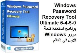 Windows Password Recovery Tool Ultimate 6-4-5-0 برنامج استعادة كلمة مرور Windows الأول في العالم
