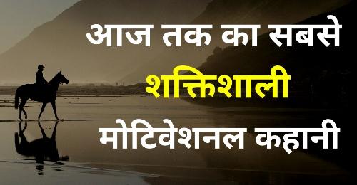 success stories, motivational kahaniyan, hindi Quotes, motivational Quotes in hindi