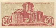 https://1.bp.blogspot.com/-a7uS_WD987I/UJjuTGG5FUI/AAAAAAAAKYw/gf_fMzjcgDI/s640/GreeceP316-50Lepta-1941_b.jpg