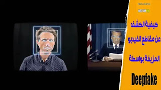 How to Detect Deepfake Videos