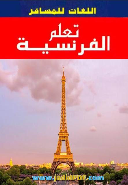 تحميل كتاب اللغات للمسافر تعلم الفرنسية pdf