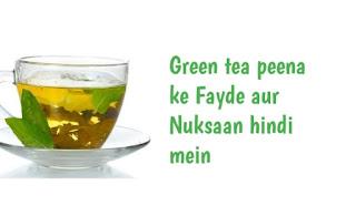 green tea ke fayde aur nuksaan