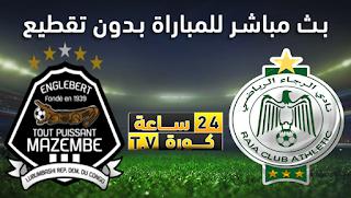 مشاهدة مباراة الرجاء الرياضي ومازيمبي بث مباشر بتاريخ 28-02-2020 دوري أبطال أفريقيا