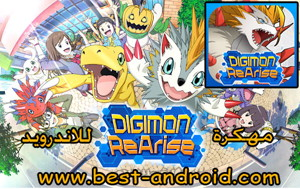 تحميل لعبة Digimon ReArise 3.5.0 مهكرة كاملة للاندرويد برابط تحميل مباشر ، لعبة بوكيمون مهكرة جاهزة مجانا، التهكير كامل ، Digimon ReArise MOD Full