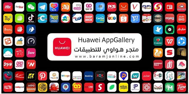 متجر هواوي Huawei AppGallery