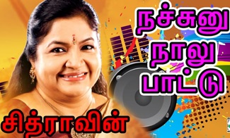 Chithra Super Hit Best Audio Jukebx