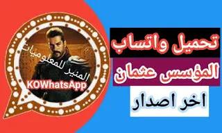 تحديث واتساب المؤسس عثمان