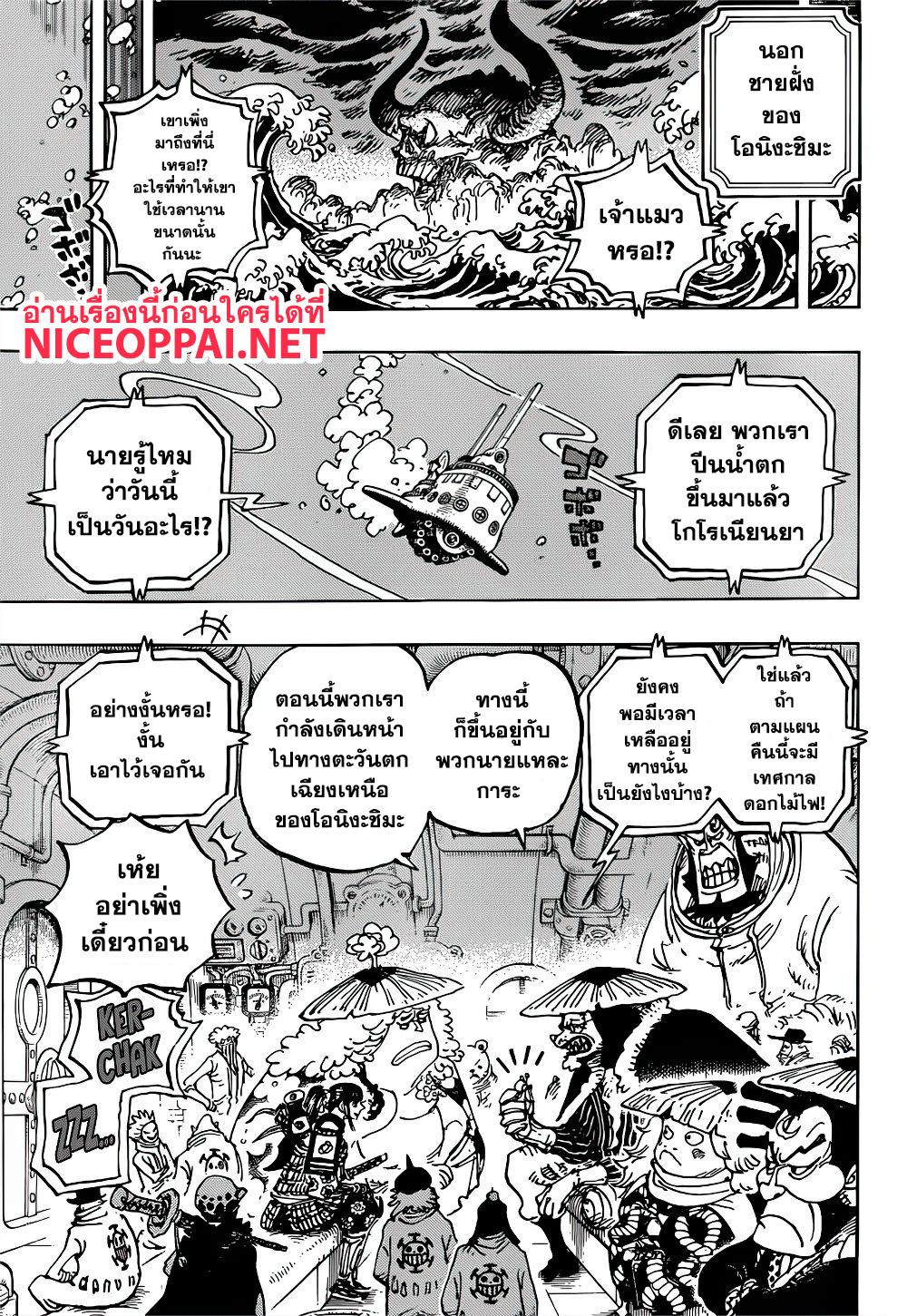 อ่านการ์ตูน One Piece ตอนที่ 982 หน้าที่ 9