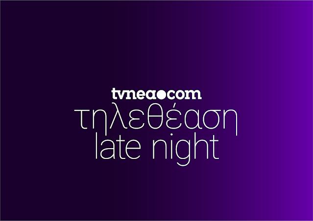 Δείτε τα νούμερα (18/54) στην Late Night ζώνη για χθες,18/9/2020