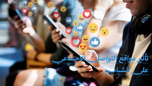 تأثير مواقع التواصل الاجتماعي على الشباب