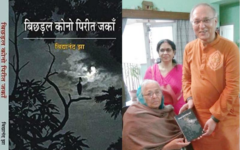 maithili-book-vidyanand-jha