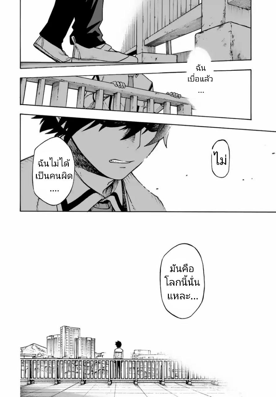 อ่านการ์ตูน Nito's Lazy Foreign World Syndrome ตอนที่ 1 หน้าที่ 9
