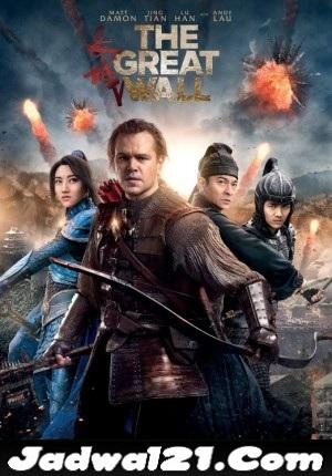Film The Great Wall 2017 Bioskop