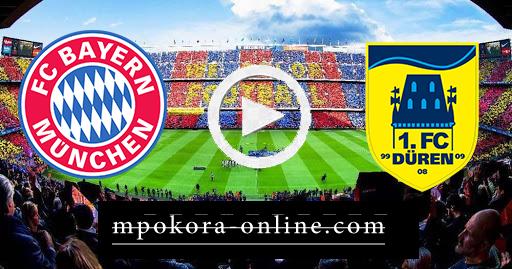 مشاهدة مباراة دورين ميرزينيتش وبايرن ميونخ بث مباشر كورة اون لاين 15-10-2020 كأس ألمانيا