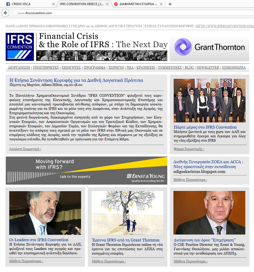 IFRS Convention | Πανελλήνιο Χρηματοοικονομικό Συνέδριο για τα Διεθνή Λογιστικά Πρότυπα : Concept, Branding, Website, Διοργάνωση, Ομιλητές, Χορηγοί, Media και Εκτέλεση Παραγωγής στο Hilton Athens από την Credis Visca