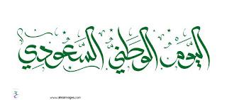 صور عن اليوم الوطني السعودي
